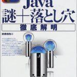Java 謎+落とし穴 徹底解明