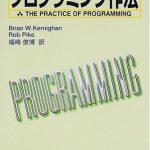 プログラミング作法