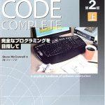 CODE COMPLETE 第2版 完全なプログラミングを目指して