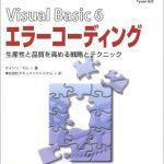 Visual Basic 6 エラーコーディング