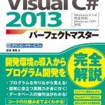 VisualC#2013パーフェクトマスター