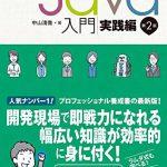スッキリわかる Java入門 実践編