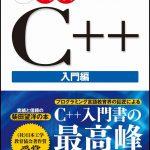 明解C++ 入門編