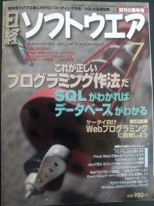 日経ソフトウエア2000年7月号