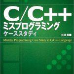 C/C++ミスプログラミングケーススタディ