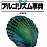 C言語による最新アルゴリズム事典