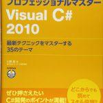 プロフェッショナルマスター Visual C#