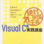 絶対現場主義 Visual C# 実践講座