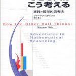 数学ができる人はこう考える 実践 数学的思考法