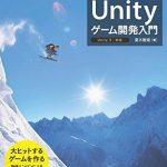 ほんきで学ぶUnityゲーム開発入門