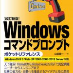 Windowsコマンドプロンプト_ポケットリファレンス