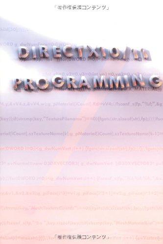 DirectX10_11プログラミング