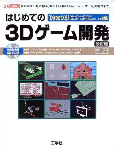 はじめての3Dゲーム開発