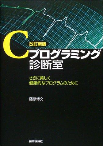 Cプログラミング診断室