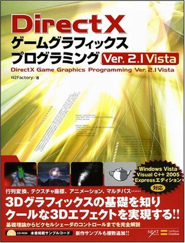 DirectX ゲームグラフィックス プログラミング