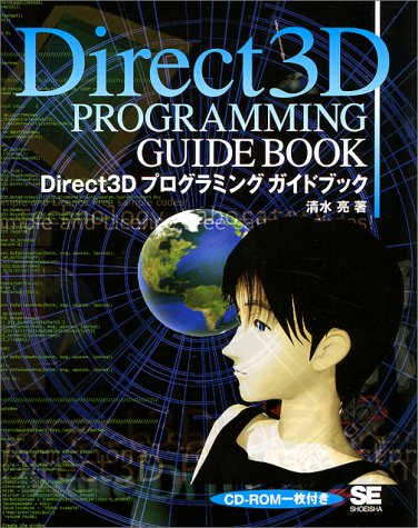 Direct3Dプログラミングガイドブック