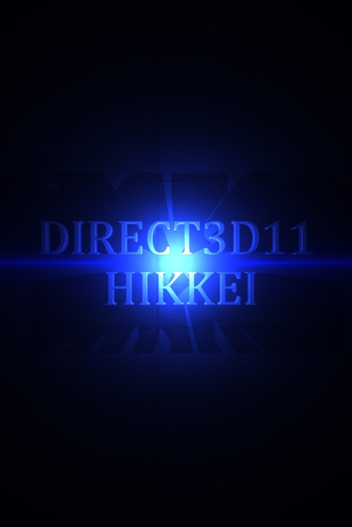 DIRECT3D11必携