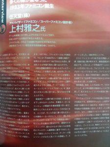 インタビューのページ