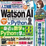 Fujisanで[日経ソフトウエア]の詳細を見る
